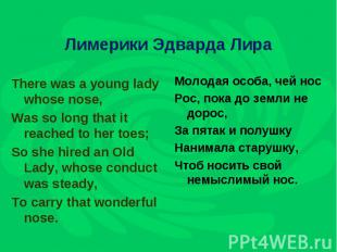 Лимерики Эдварда Лира There was a young lady whose nose,Was so long that it reac