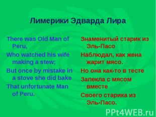 Лимерики Эдварда Лира There was Old Man of Peru,Who watched his wife making a st