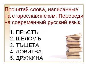 Прочитай слова, написанные на старославянском. Переведи на современный русский я