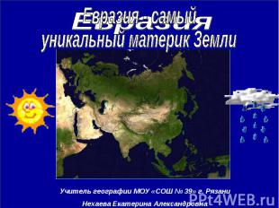 Евразия Евразия - самый уникальный материк ЗемлиУчитель географии МОУ «СОШ № 39»