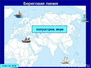 Береговая линия полуостров, море