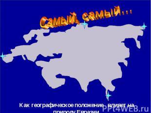Самый, самый... Как географическое положение влияет на природу Евразии