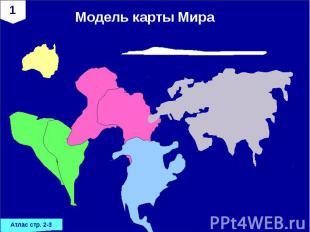 Модель карты Мира