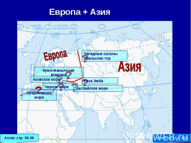 Европа + Азия