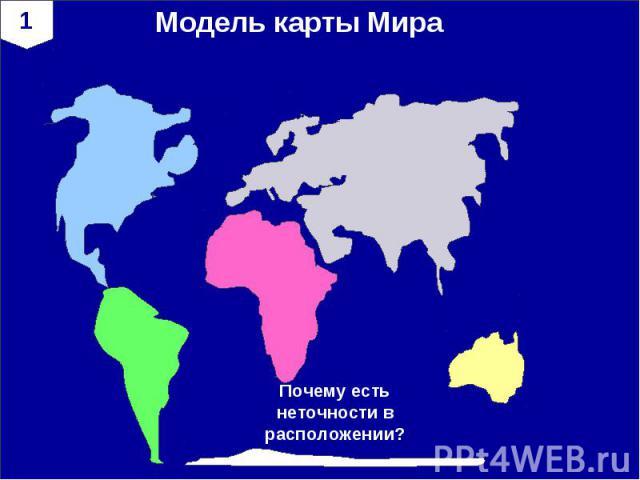 Модель карты Мира Почему есть неточности в расположении?