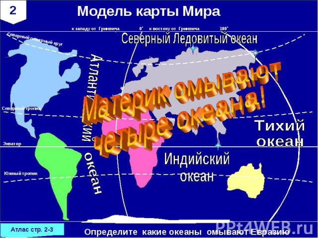 Модель карты МираМатерик омываютчетыре океана!
