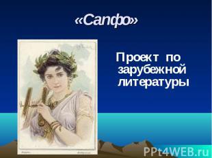 «Сапфо» Проект по зарубежной литературы