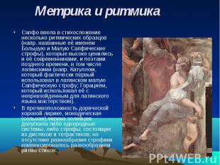 Метрика и ритмика Сапфо ввела в стихосложение несколько ритмических образцов (на