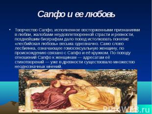 Сапфо и ее любовь Творчество Сапфо, исполненное восторженными признаниями в любв