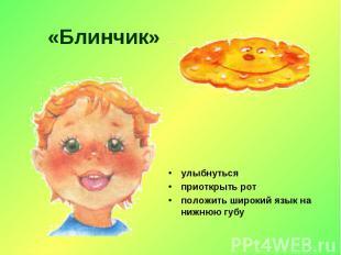 «Блинчик» улыбнутьсяприоткрыть ротположить широкий язык на нижнюю губу