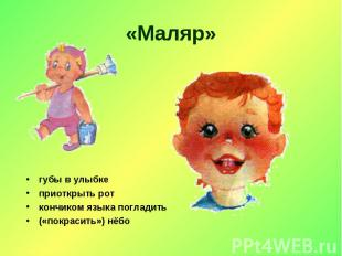«Маляр» губы в улыбкеприоткрыть роткончиком языка погладить(«покрасить») нёбо