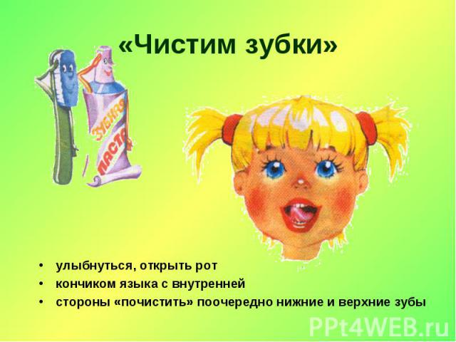 «Чистим зубки» улыбнуться, открыть роткончиком языка с внутреннейстороны «почистить» поочередно нижние и верхние зубы