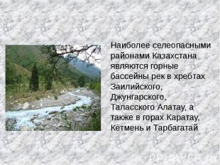 Наиболее селеопасными районами Казахстана являются горные бассейны рек в хребтах