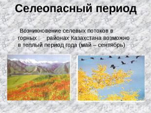 Селеопасный период Возникновение селевых потоков в горных районах Казахстана воз