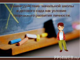 Взаимодействие начальной школыи детского сада как условие творческого развития л