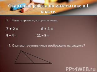 Стартовая работа по математике в 1 классе. Реши те примеры, которые можешь.7 + 2