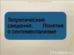 Учитель Сотниченко Марина МихайловнаТеоретические сведения. Понятие о сентимента