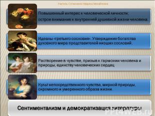 Учитель Сотниченко Марина МихайловнаПовышенный интерес к человеческой личности;о