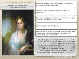 Учитель Сотниченко Марина МихайловнаВладимир БОРОВИКОВСКИЙ. Портрет Марии Лопухи