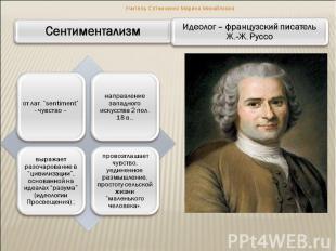 Учитель Сотниченко Марина МихайловнаСентиментализмИдеолог – французский писатель