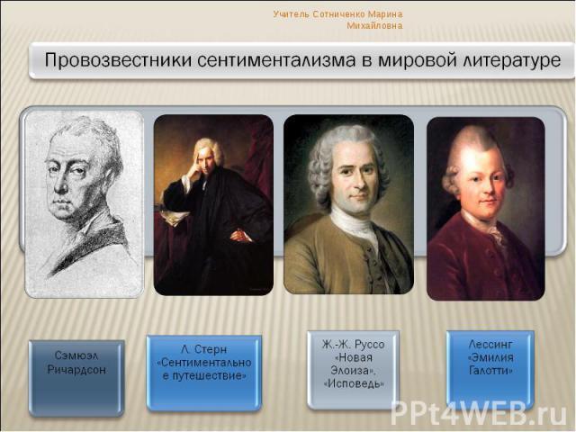 Учитель Сотниченко Марина МихайловнаПровозвестники сентиментализма в мировой литературе