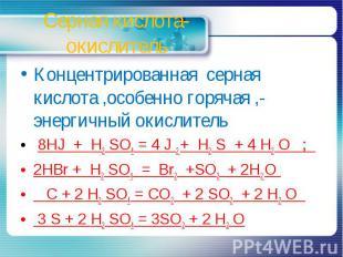 Серная кислота-окислитель Концентрированная серная кислота ,особенно горячая ,-