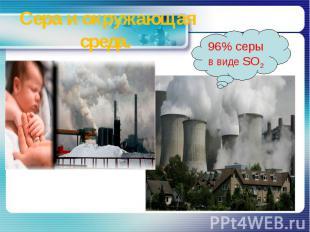 Сера и окружающая среда. 96% серыв виде SО2
