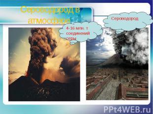 Сероводород в атмосфере. 4-16 млн. тсоединений серы Сероводород