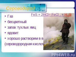 Сероводород FeS + 2HCl= FeCl 2 + H 2SГазбесцветныйзапах тухлых яицядовитхорошо р