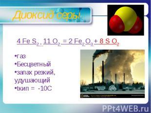Диоксид серы 4 Fe S2 + 11 O2 = 2 Fe2 O3 + 8 S O2газБесцветныйзапах резкий, удуша