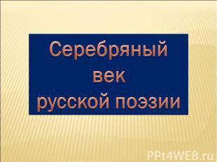 Серебряный векрусской поэзии