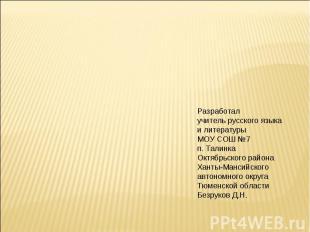Разработалучитель русского языкаи литературыМОУ СОШ №7п. ТалинкаОктябрьского рай
