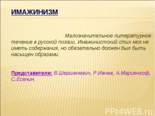 ИМАЖИНИЗМ Малозначительное литературноетечение в русской поэзии. Имажинистский с