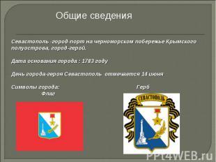Общие сведения Севастополь -город-порт на черноморском побережье Крымского полуо