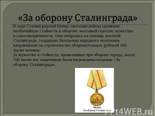 «За оборону Сталинграда» В ходе Сталинградской битвы советские войска проявили н
