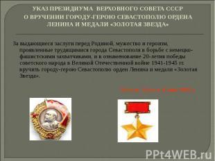 УКАЗ ПРЕЗИДИУМА ВЕРХОВНОГО СОВЕТА СССРО ВРУЧЕНИИ ГОРОДУ-ГЕРОЮ СЕВАСТОПОЛЮ ОРДЕНА