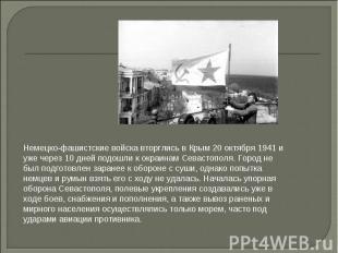 Немецко-фашистские войска вторглись в Крым 20 октября 1941 и уже через 10 дней п