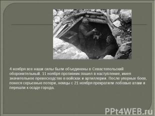 4 ноября все наши силы были объединены в Севастопольский оборонительный. 11 нояб