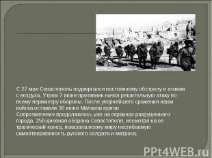 С 27 мая Севастополь подвергался постоянному обстрелу и атакам с воздуха. Утром