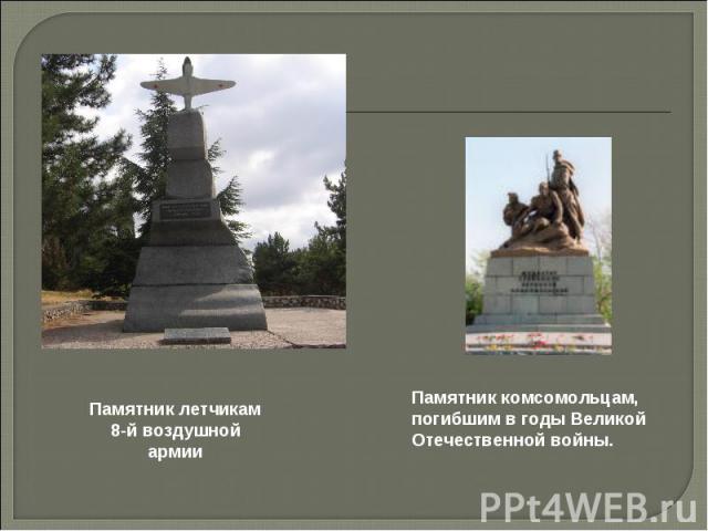 Памятник летчикам 8-й воздушной армииПамятник комсомольцам, погибшим в годы Великой Отечественной войны.