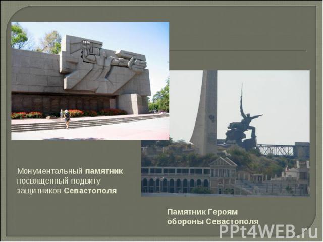 Монументальный памятник посвященный подвигу защитников СевастополяПамятник Героям обороны Севастополя
