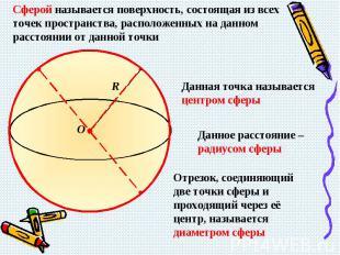 Сферой называется поверхность, состоящая из всех точек пространства, расположенн