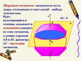 Шаровым сегментом называется часть шара, отсекаемая от него какой – нибудь плоск