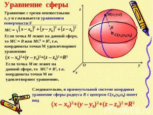 Уравнение сферыУравнение с тремя неизвестными x, y и z называется уравнением пов