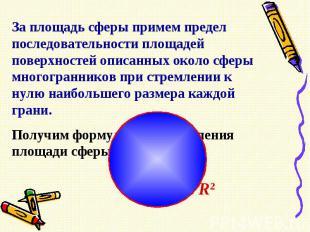За площадь сферы примем предел последовательности площадей поверхностей описанны