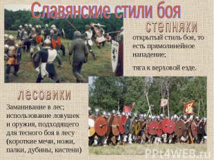 Славянские стили боястепнякиоткрытый стиль боя, то есть прямолинейное нападение;
