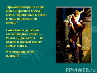 Прокомментируйте слова брата Лоренцо в третьей сцене, обращённые к Ромео. К чему