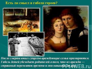 Есть ли смысл в гибели героев?После смерти юных супругов враждующие семьи примир