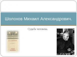 Шолохов Михаил Александрович. Судьба человека.