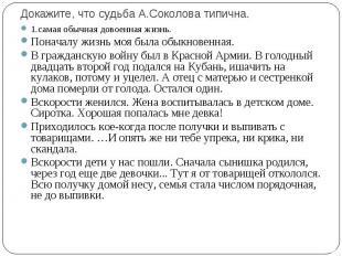 Докажите, что судьба А.Соколова типична. 1.самая обычная довоенная жизнь.Поначал